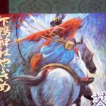 060502_yabesame_2009_05_poster_edited