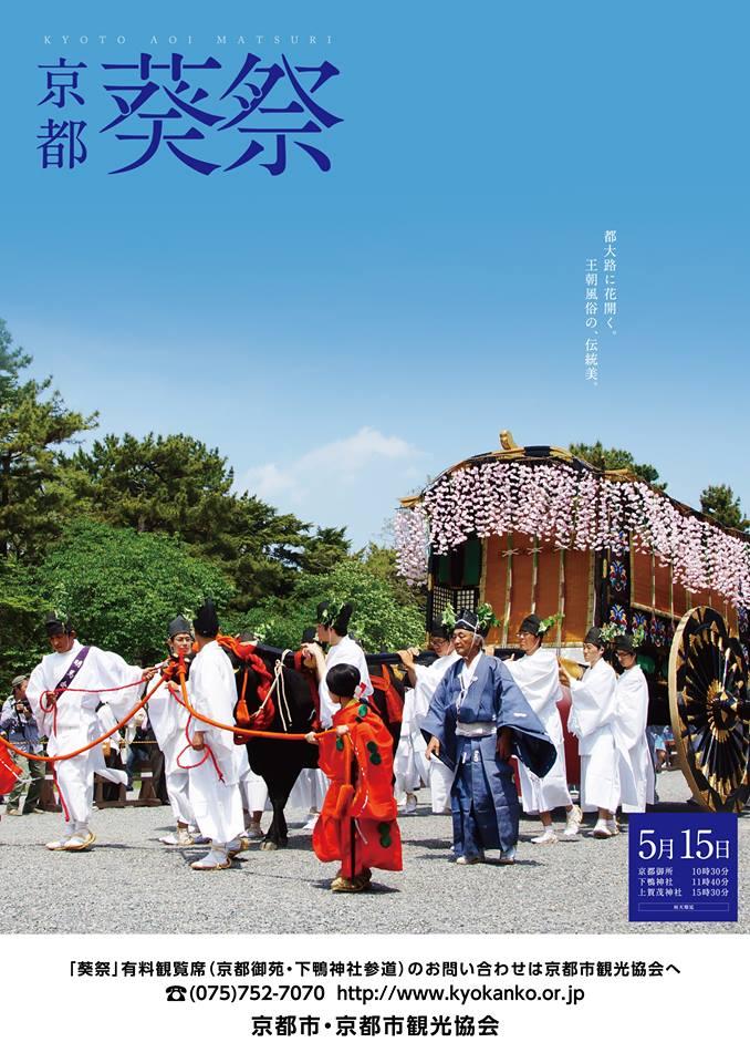 葵祭ポスター2014