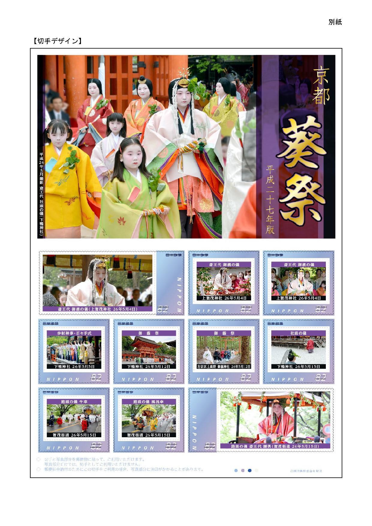 葵祭2015切手
