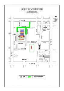 葵祭交通規制(京都御苑内)