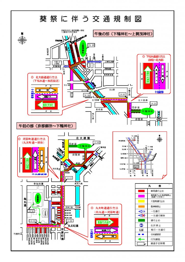 葵祭に伴う交通規制総覧