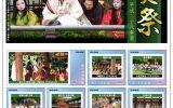 葵祭切手平成二十八年版