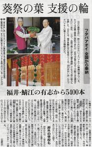 朝日新聞2015-5-14