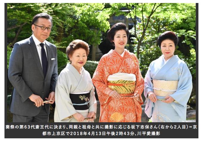 平成最後の斎王代、母は昭和最後の斎王代。